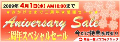 アルペジオ楽器2周年楽器販売セール