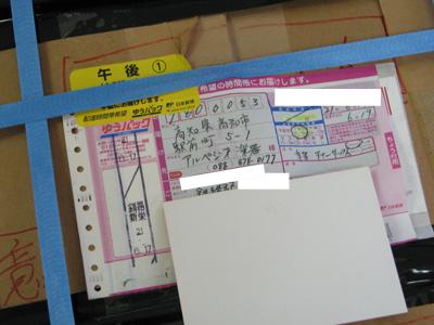 修理受付のサックスが到着しました 2009.6.19 画像3