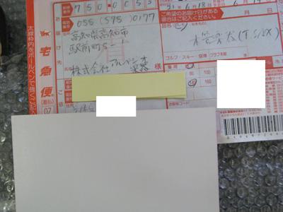 修理受付のサックスが到着しました 2009.6.19 画像5