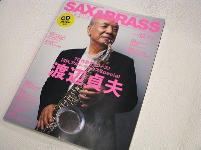 サックス&ブラス・マガジン volume.12 アルペジオ楽器 掲載画像1