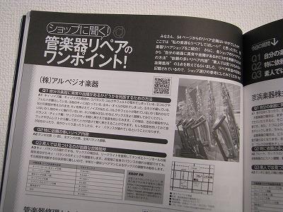 サックス&ブラス・マガジン volume.12 アルペジオ楽器 掲載画像2