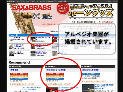 サックス&ブラス・マガジン volume.13 アルペジオ楽器 掲載画像3