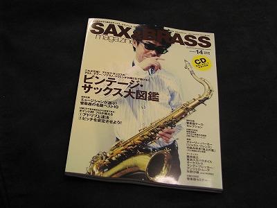 サックス&ブラス・マガジン volume.14 アルペジオ楽器 掲載画像1