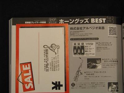 サックス&ブラス・マガジン volume.14 アルペジオ楽器 掲載画像2