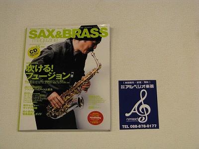 サックス&ブラス・マガジン volume.15 アルペジオ楽器 掲載画像1