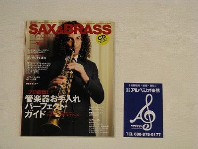 サックス&ブラス・マガジン volume.16 アルペジオ楽器 掲載画像1