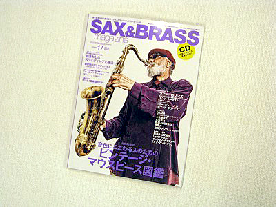 サックス&ブラス・マガジン volume.17 アルペジオ楽器 掲載画像1