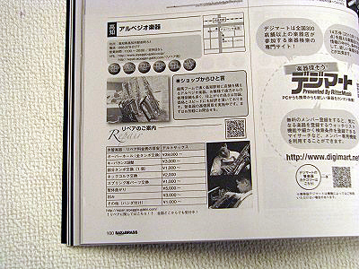 サックス&ブラス・マガジン volume.17 アルペジオ楽器 掲載画像2