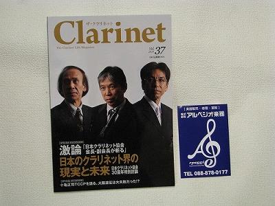 ザ・クラリネット vol.37 株式会社アルペジオ楽器 掲載画像1