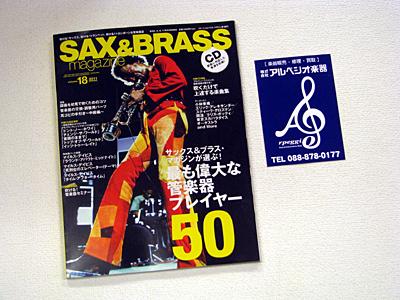 サックス&ブラス・マガジン volume.18 アルペジオ楽器 掲載画像1