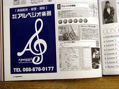 サックス&ブラス・マガジン volume.18 アルペジオ楽器 掲載画像2