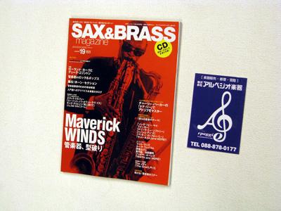 サックス&ブラス・マガジン volume.19 アルペジオ楽器 掲載画像1
