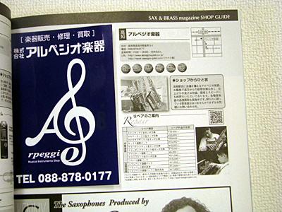サックス&ブラス・マガジン volume.19 アルペジオ楽器 掲載画像2