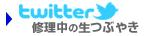 管楽器修理ドクター Twitter